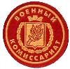 Военкоматы, комиссариаты в Лоухах