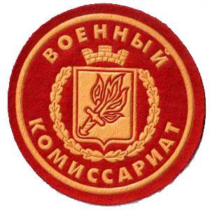 Военкоматы, комиссариаты Лоухов